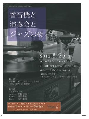 20120325JAZZweb.jpg