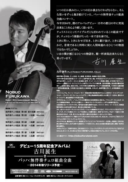 NobuoFurukawa2WEB.jpg