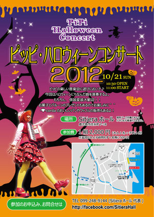 pipi_halloween_concert_web.jpg