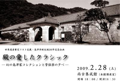 syuseikanweb.jpg