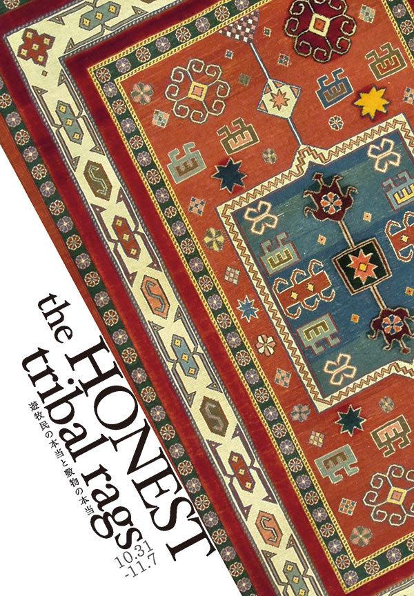 the-HONEST-tribal-rags-WEB.jpg